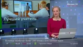 В Москве отметили лучших учителей города