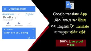 Assamese to English translation | Assamese to English translation app | Google translate