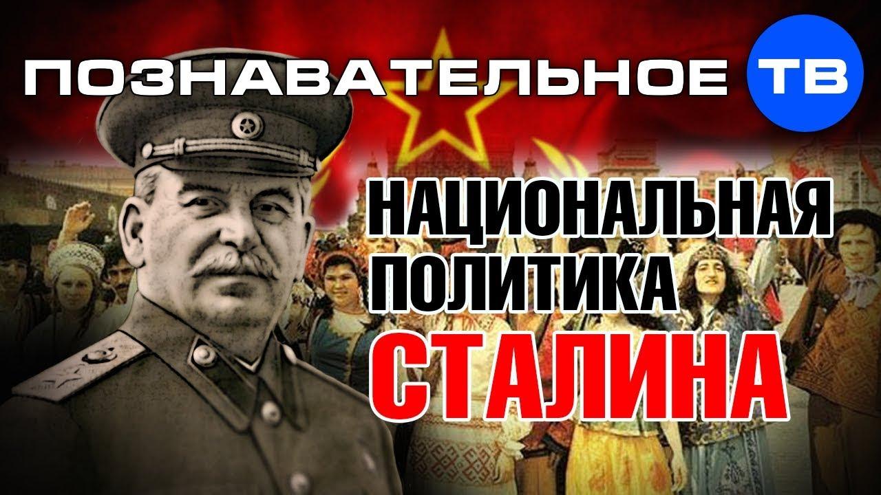 Картинки по запросу Национальная политика Сталина (Познавательное ТВ, Михаил Величко)