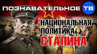 Национальная политика Сталина (Познавательное ТВ, Михаил Величко)
