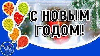 🎅Красивое поздравление с Новым годом. 🎄Лучшая новогодняя песня на Новый год для детей и взрослых.