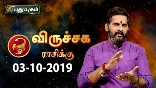Rasi Palan | Viruchigam | விருச்சிக ராசி நேயர்களே! இன்று உங்களுக்கு…| Scorpio | 03/10/2019