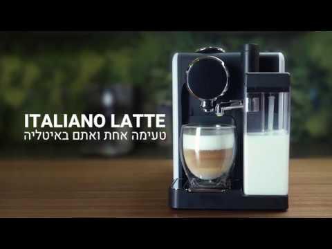 צעיר מכונת קפה לוואצה | מי עדן - YouTube MU-42