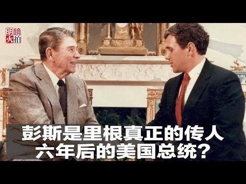 明镜人物   彭斯是里根真正的传人,六年后的美国总统?(20181116)