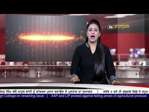 Punjabi NEWS  20 November 2017  TV Punjab