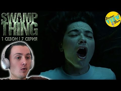 📺 БОЛОТНАЯ ТВАРЬ 1 Сезон 7 Серия - РЕАКЦИЯ / Swamp Thing Season 1 Episode 7 REACTION