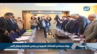 جولة جديدة من المحادثات السورية بين وفدي المعارضة ونظام الأسد