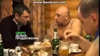 Дельта-2 Продолжение  премьера НТВ Трейлер