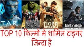 TOP 10 फिल्मों में शामिल टाइगर जिन्दा है। Salman khan Katrina Kaif Pbh News