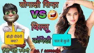 सोनाक्षी सिन्हा VS बिल्लू कॉमेडी , Sonakshi Sinha & Talking Tom Comedy , Sonakshi Sinha Songs