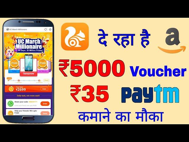 UC Browser New Refer & Earn Offer ₹5000 Amazon Voucher + ₹35 Paytm Voucher