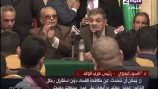 سيد البدوي: استقلال القضاء أمانة في عنق حزب الوفد «فيديو»