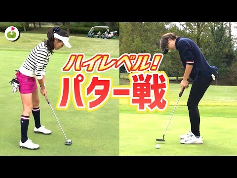 レベル高すぎぃいいい!【塩田さんvsミホさんのマッチプレー対決#4】