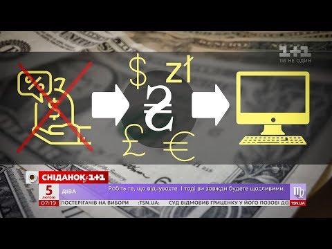 Як працюватиме обмін валют онлайн