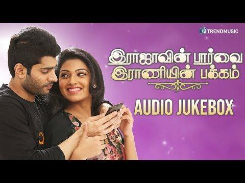 Rajavin Paarvai Raniyin Pakkam Movie Songs | Audio Jukebox | Adhava | Avanthika | TrendMusic