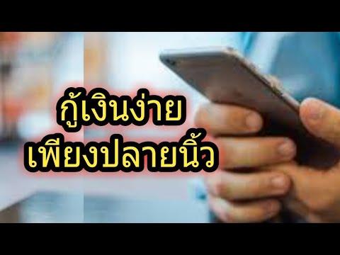 เงินกู้เอนกประสงค์ออนไลน์ สมัครฟรีง่าย ผ่อนสบายรายเดือน / tanoilanyai