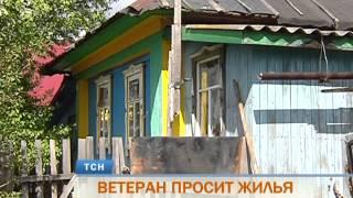 В Перми ветерану войны отказали в предоставлении жилья