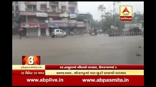 20 minute 20 Khabar : Morning News Bulletin of 25 June 2018, watch gujarat rain update