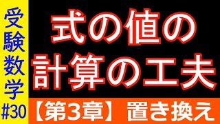 【受験数学♯30】計算の工夫(式の値) thumbnail
