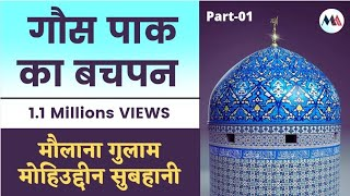 !!! GAUS PAAK KA BACHPAN Part 1 !!! Speach By Maulana Gulam Muiyuddin Subhani