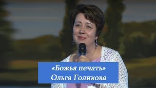 Божья печать. Ольга Голикова. 25 июня 2017 года