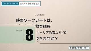藤本教授インタビュー 活用・発展編
