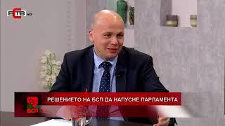 """Лява политика"" (19.02.2019 г.), гост: Иван Ченчев"