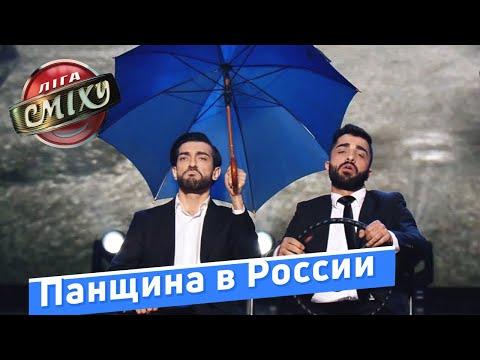 Украинец на Панщине в России - Сборная армян Украины