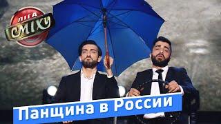 Украинец на Панщине в России - Сборная армян Украины 'Джан' | ЗИМНИЙ КУБОК Лиги Смеха 2018