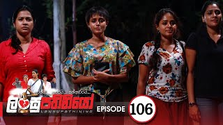Lansupathiniyo | Episode 106 - (2020-07-16) | ITN Thumbnail