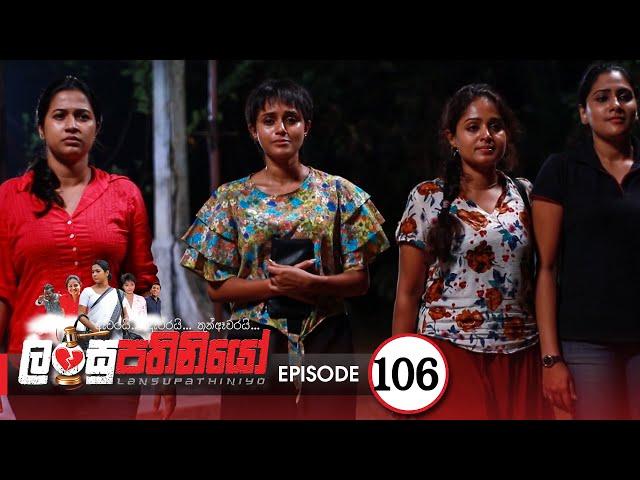 Lansupathiniyo | Episode 106 - (2020-07-16) | ITN