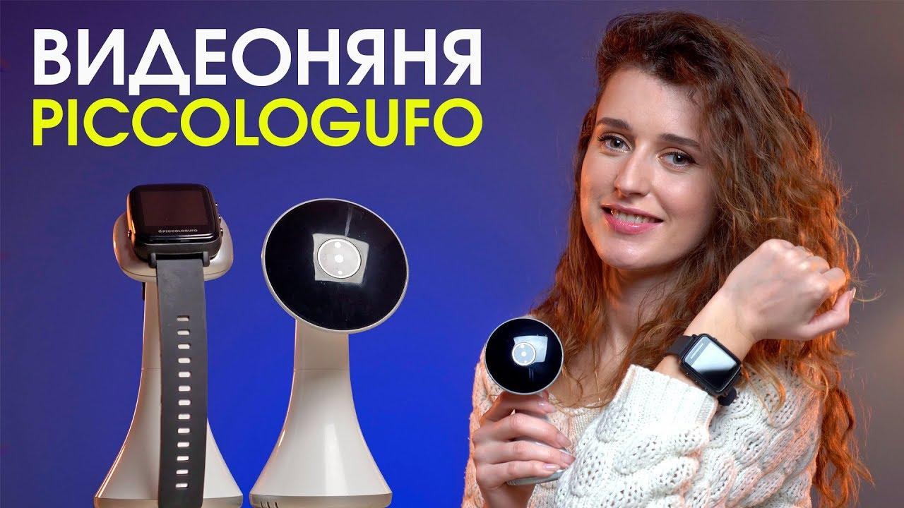 Видеоняня, Обзор видеонянь PiccoloGufo: электронная няня