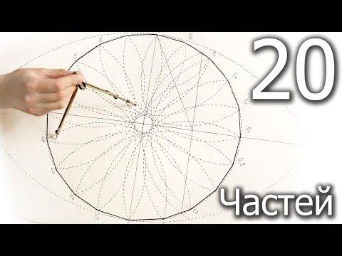 Как разделить окружность на 18 равных частей с помощью циркуля