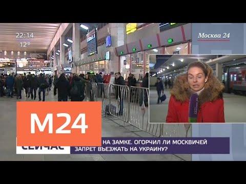 Как москвичи восприняли запрет на въезд на Украину - Москва 24