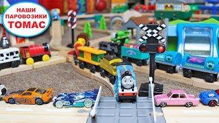 САМЫЙ ДЛИННЫЙ ПАРОВОЗИК ТОМАС И ЕГО ДРУЗЬЯ и МАШИНКИ ХОТ ВИЛС - Thomas and Friends + Hot Wheels Cars