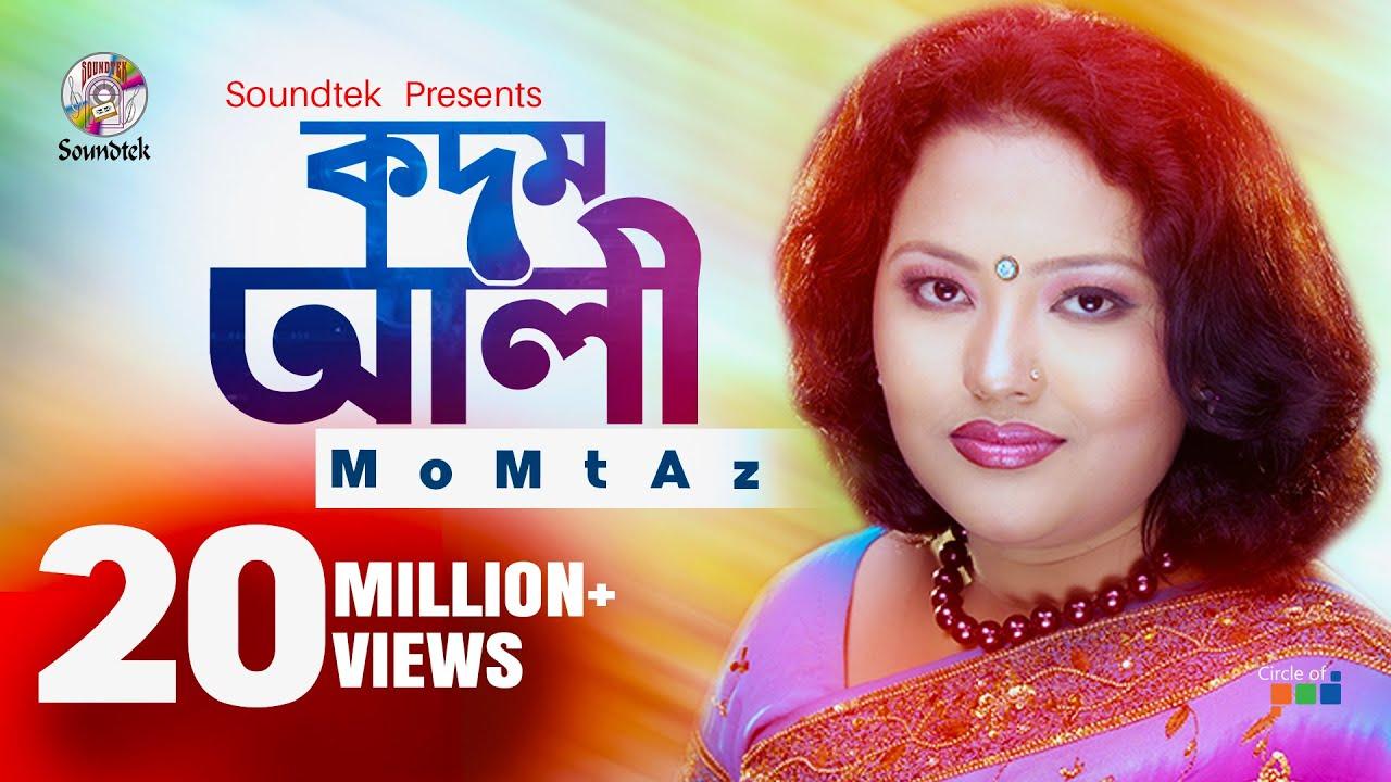 Download Kodom Ali   কদম আলী   Momtaz   Bondhu Amar Paner Dokandar   Soundtek