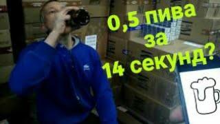 18+ САША КОЛБАСА ПЬЕТ ЗАЛПОМ И СТАВИТ РЕКОРД (не секс)