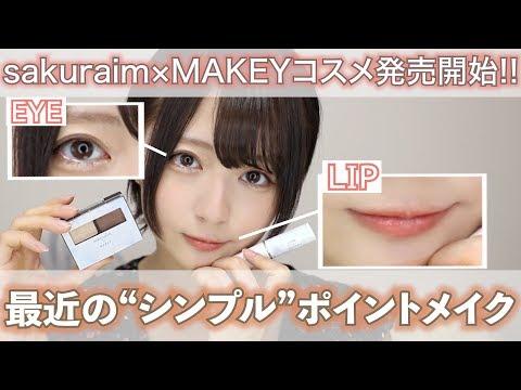 """【sakuraim×MAKEY】""""シンプル"""" 芋っぽく見えない!最近の簡単ポイントメイク!!【MAKEYコスメ】"""
