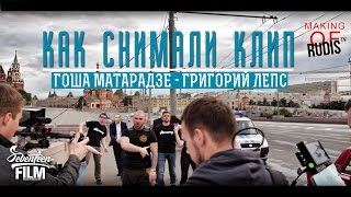 Как снимали клип   Гоша Матарадзе - Григорий Лепс    MAKING OF