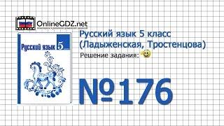 Задание № 176 — Русский язык 5 класс (Ладыженская, Тростенцова)