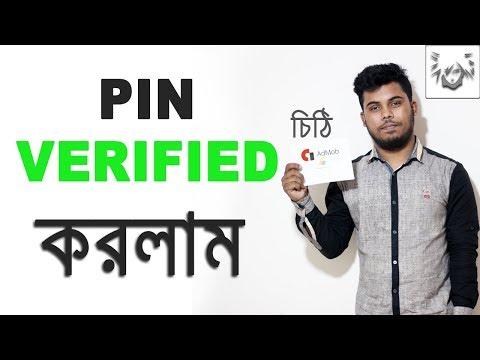 Adsense Verified Admob Account Bangla | Adsense PIN Verification | Payment Method