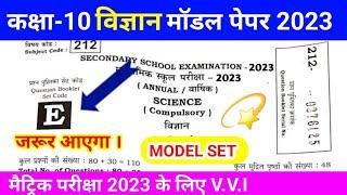 class-10 vvi objective question 2021 | bihar board class 10th objective, insurance ,|High Target|#5