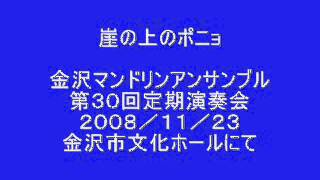 金沢マンドリンアンサンブル 第30回定期演奏会 平成20年11月23日 金沢市文化ホールにて.
