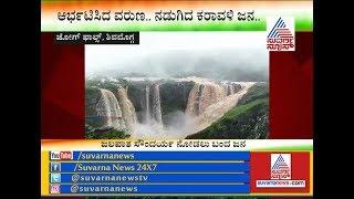 Tourists Throng To Jog Falls To Enjoy Beauty Of Nature