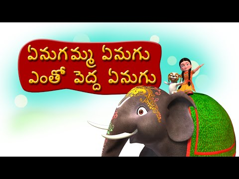 Enugamma Enugu Telugu Rhymes for Children