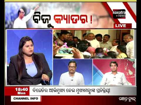 Special Discussion: Odisha govt approves formation of Biju Yuva Vahini