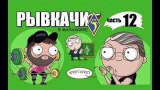 РЫВКАЧИ / Нормально паханули в Малаховке !!!