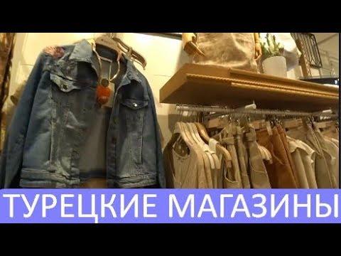 👗👙Магазины в Турции. Купальники, джинсы, ювелирные украшения, текстильный магазин. Meryem Isabella