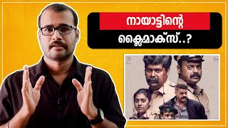 Nayattu Malayalam Movie Climax Explanation by Sudhish Payyanur @Monsoon Media