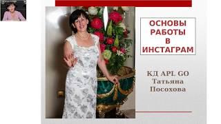 Продвижение в инстаграм | КД APL Татьяна Посохова | 25.04.2020